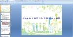 《3-6岁sxda童学习与发展指南》解读PPT课件