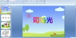 小学一年级语文课件:司马光