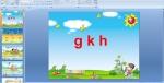小学一年级语文课件——g k h