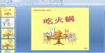 幼儿园小班教学活动主题《不怕冷》课件