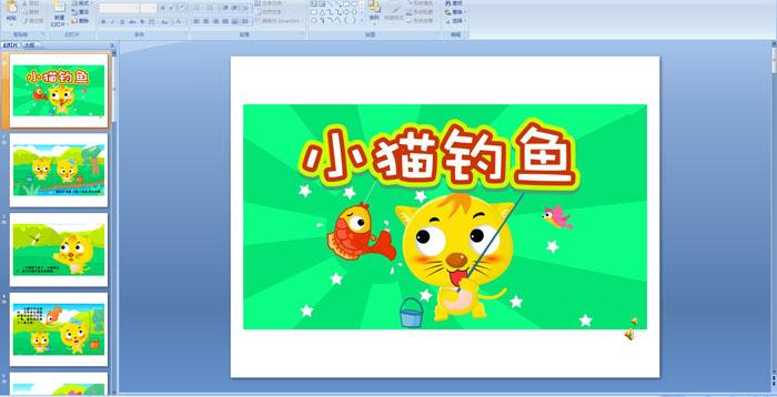 儿童故事小猫钓鱼_幼儿园故事:小猫钓鱼PPT课件