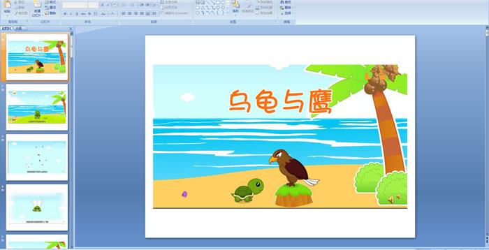幼儿园故事课件——乌龟与鹰