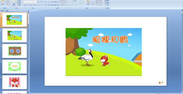 幼儿园故事——狐狸和鹤PPT课件