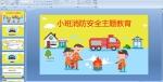 幼儿园小班消防安全主题教育PPT课件