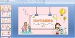 幼儿园妇女节主题班会PPT课件