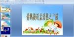 小学三年级语文古诗课件:黄鹤楼送孟浩然之广陵