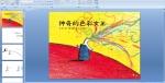 幼儿园绘本:神奇的色彩女王PPT课件
