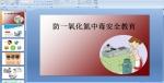 防一氧化氮中毒安全教育PPT课件