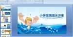 小学生防溺水讲座PPT课件