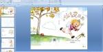 幼儿园绘本课件:小仙女艾丽斯