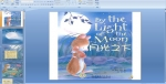 幼儿园绘本课件《月光之下》