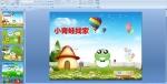 幼sxda园小班语言活动课件:小青蛙找家