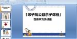 弟子规公益亲子课程——百善孝为先讲座PPT课件