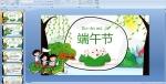幼儿园端午节主题课件