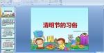 幼儿园大班社会课件:清明节的习俗
