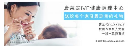泰国IVF全攻略