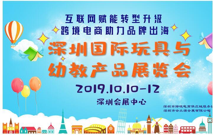 2019深圳国际玩具与幼教产品展览会邀请函