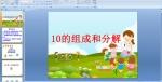 幼儿园大班数学《10的分解与组成》课件