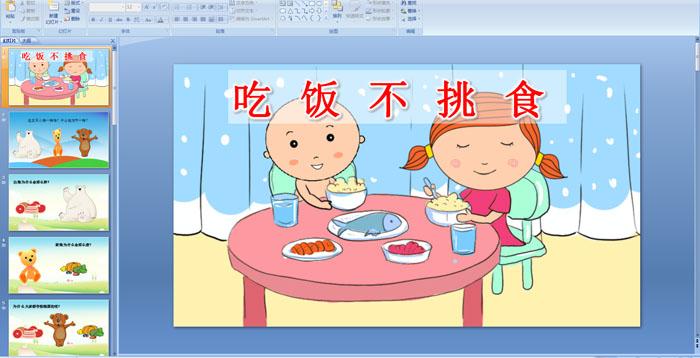 幼儿园小班教学视频_幼儿园小班课件:吃饭不挑食
