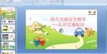 幼儿交通安全教育——认识交通标识PPT课件