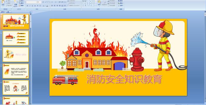消防安全知识教育