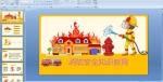 消防安全知识教育PPT课件