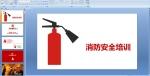 消防安全培训课件