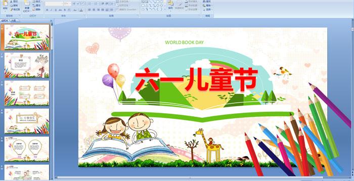 幼儿园摩卡娱乐在线节卡通模板