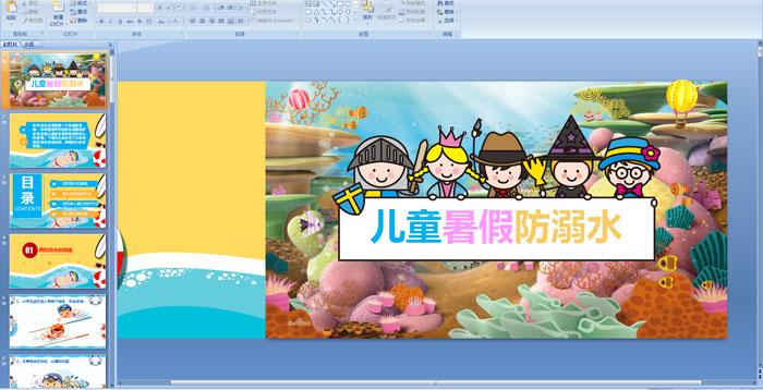 幼儿园摩卡娱乐在线暑假防溺水