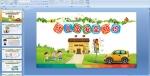 幼儿园安全知识教育PPT课件