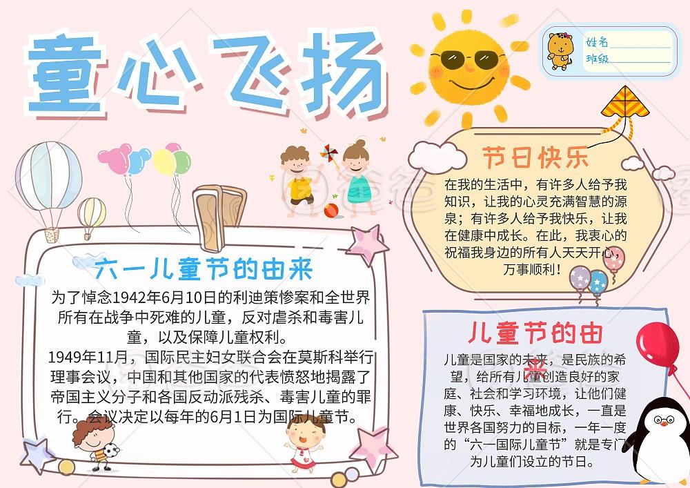 """六一摩卡娱乐在线节""""童心飞扬""""手抄报"""