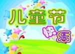 6.1国际摩卡娱乐在线节祝福语