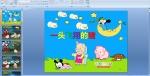 幼儿园故事:一头飞翔的猪课件