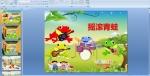 幼儿园故事课件:摇滚青蛙