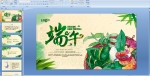 端午节中国风PPT课件