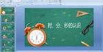 小学三年级数学课件——时分秒的认识