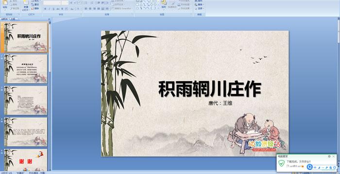 古诗——积雨辋川庄作PPT课件