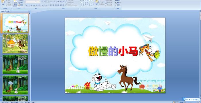 幼儿园故事课件:傲慢的小马