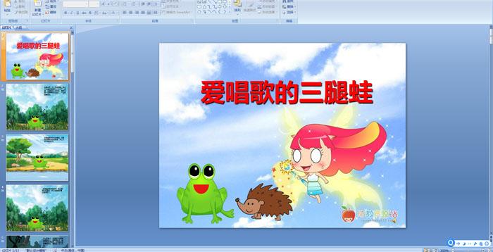 幼儿园故事《爱唱歌的三腿蛙》课件