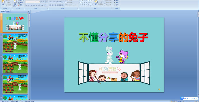 幼儿园故事:不懂分享的兔子PPT课件