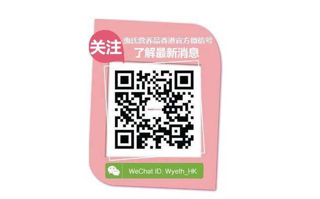 呵护妈妈和宝宝,必买最多港妈选择的港版惠氏yun哺皇牌「怀yun三宝+授乳三宝」!
