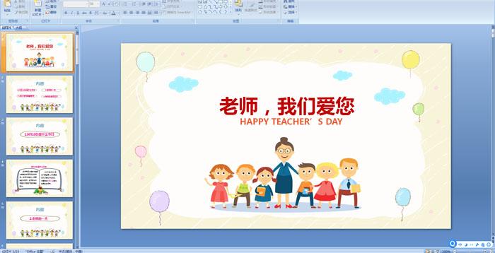 幼儿园教师节PPT课件