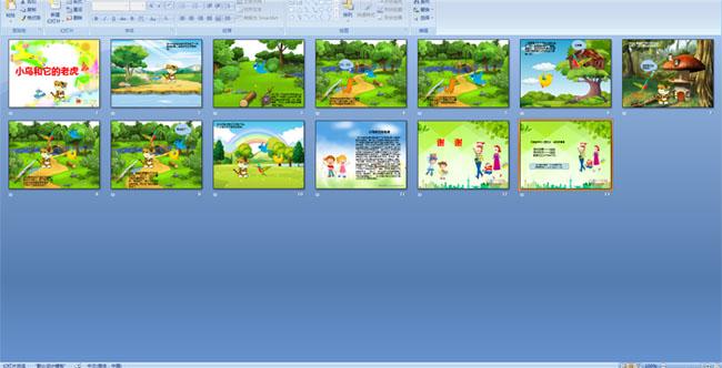 幼儿园故事课件:小鸟和它的老虎