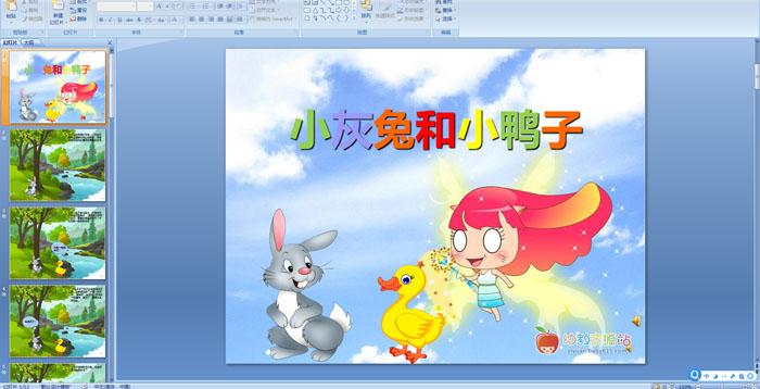 幼儿园故事——小灰兔和小鸭子PPT课件