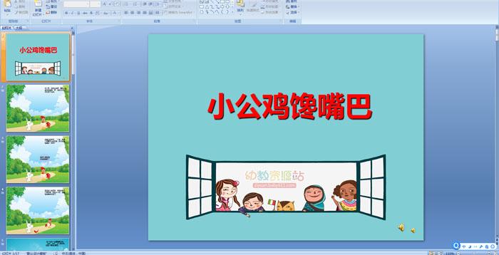 幼儿园故事:小公鸡馋嘴巴PPT课件