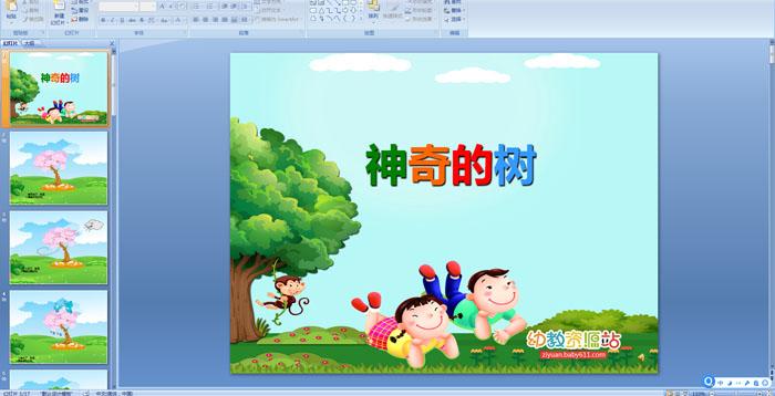 幼sxda园大班分享阅读《神奇的树》课件