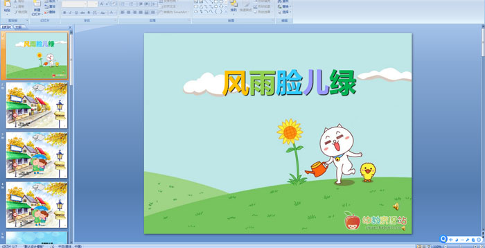幼儿园儿歌:风雨脸儿绿PPT课件