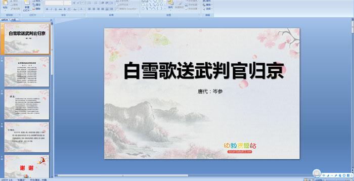 古诗课件:白雪歌送武判官归京