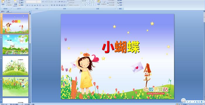 幼儿园儿歌:小蝴蝶PPT课件