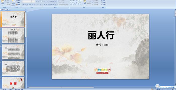 古诗——丽人行PPT课件